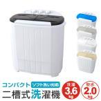 洗濯機 一人暮らし 二層式 小型洗濯機 二槽式洗濯機 コンパクト