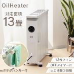 オイルヒーター 11枚 リモコン付 省エネ 暖房 エコモード タイマー ストーブ 8畳 11畳 安全 暖房器具 3段階切替式