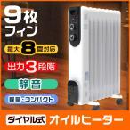 オイルヒーター 最大8畳 ダイヤル式 静音 暖房 ストーブ 6畳 9枚 対応 乾燥しない 安全 暖房器具 3段階切替 WEIMALL