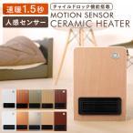 セラミックヒーター 小型 ミニ ファンヒーター 人感セラミックヒーター 人感センサー 暖房機器 温風 送風 1年保証付き