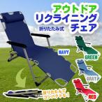 アウトドアチェア リクライニング ハイチェア レジャー イス  折りたたみ 軽量 リクライニングチェア 椅子 軽量アウトドアチェアー