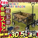 キャリーワゴン キャリーカート 折りたたみ 耐荷重60kg 長さ調節 軽量 コンパクト 全2色 大容量 キャリーワゴンカート 荷物 移動 キャンプ 子供 女性