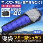 寝袋 シュラフ マミー型 収納袋付  キャンプ ツーリング アウトドア 寝袋 コンパクト 寝袋 夏用 車中泊 緊急用に ブルー