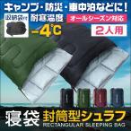 寝袋 2人用 冬用 洗える 分割可能 全2色 耐寒温度-4℃ 収納袋付き スマホポケット付き 連結可能 暖かい 防寒 軽量 登山 アウトドア 防災 封筒型 MERMONT