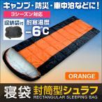 寝袋 シュラフ 封筒型 収納袋付 キャンプ ツーリング アウトドア 寝袋 -6℃ コンパクト 夏用 車中泊 緊急用に オレンジ