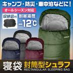 寝袋 冬用 耐寒温度-12℃ 全2色 洗える フード付き 収納袋付き 全2色 連結可能 暖かい 防寒 コンパクト 登山 アウトドア 防災 封筒型 マミー型 MERMONT