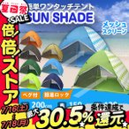 ワンタッチテント サンシェードテント ポップアップテント 200cm x 150 cm キャンプテント UV 海 ビーチテント 簡易テント テントドーム