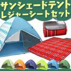 ワンタッチテント ポップアップテント レジャーシート 2点セット サンシェードテント 200cm x 150 cm キャンプ 海 UVカット MERMONT