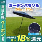 ショッピングガーデン ガーデンパラソル パラソル 270cm ビーチパラソル 傘 ガーデン  ビーチ キャンプ 日傘 折りたたみ 日よけ