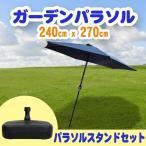 ショッピングガーデン ガーデンパラソル 270cm パラソルベース 21kg セット ビーチパラソル ガーデンキャンプ 日傘 折りたたみ 日よけ 予約販売5月上旬入荷予定