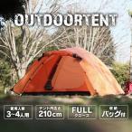 テント ドーム キャンプ キャンピングテント ドーム型 テント 2人用 3人用 防水 キャンプ用品 テント 簡単