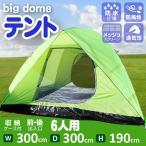 テント ドーム キャンプ キャンピングテント ドーム型 テント 2人用- 6人用 防水 キャンプ用品 テント 簡単