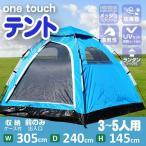 テント ドーム ワンタッチテント キャンプ テント ワンタッチ 2人用 3人用 サンシェード テント 簡単 キャンプ用品