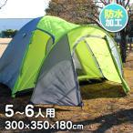 テント ツールーム キャンプ キャンピングテント ドーム型 テント 5人用 6人用 防水 キャンプ用品 テント 簡単
