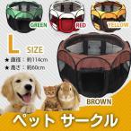 ショッピングサークル ペット サークル 折り畳み 犬 猫 ケージ Lサイズ