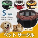 ペット サークル 折り畳み 犬 猫 ケージ Sサイズ