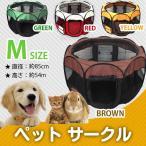 ペット サークル 折り畳み 犬 猫 ケージ Mサイズ
