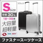 スーツケース Sサイズ 機内持ち込み 軽量 ファスナータイプ 小型 1泊〜3泊用 30L ABS樹脂 ポリカーボネート TSAロック搭載 キャリーケース 旅行