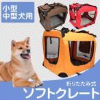 ペットキャリー 折りたたみ ソフトクレート 小型犬 中型犬 犬 ソフクレート ペット キャリーバッグ ドッグケージ ソフトクレート