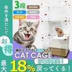 キャットケージ 猫ケージ 3段  キャスター ペットケージ ねこ ネコ ケージ ペット ケージ 室内ハウス おすすめ