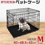 ペットケージ 折りたたみ 小型犬用 ペット 折りたたみ ケージ ペットゲージ 犬用ゲージ 犬小屋 60×42×48.5cm