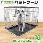 ペットケージ 犬 XLサイズ 中型犬 大型犬 折りたたみ 引き出しトレー ダブルドア ペットサークル ペットゲージ 室内 犬小屋