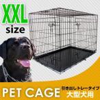 ペットケージ 折りたたみ 大型犬用 ペット 折りたたみ ケージ ペットゲージ 犬用ゲージ 犬小屋 105cm×70cm×77cm