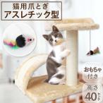 爪とぎ 猫 麻 アスレチック型 猫用爪とぎ ネコ 猫 つ