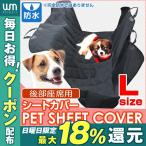 ペット 車 シート ドライブシート 犬 後部座席 カーシート シートカバー 防水シート 汚れ防止