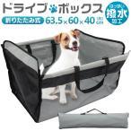 ペット 車 ボックス ドライブ 防水シート ドライブシート 車用 ペットキャリー 後部座席 撥水