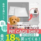 キャットケージ 猫ケージ 足場板 棚板 ペットケージ ねこ ネコ 小型犬 中型犬 ケージ 室内ハウス おすすめ