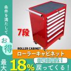 ローラーキャビネット7段 キャスター付 DYI ツールボックス工具箱 7段 ローラーキャビネット