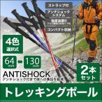 トレッキングポール 登山 2本セット I型 ステッキ ストック 軽量アルミ製 登山用杖 色選択