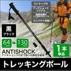 ショッピング登山 トレッキングポール  登山1本 I型 ステッキ ストック 軽量アルミ製 登山用杖 黒