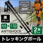 ショッピング登山 トレッキングポール 登山 2本セット I型 ステッキ ストック 軽量アルミ製 登山用杖 黒