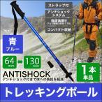 ショッピング登山 トレッキングポール 登山 1本 I型 ステッキ ストック 軽量アルミ製 登山用杖 青