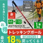 ショッピング登山 トレッキングポール 登山 1本 I型 ステッキ ストック 軽量アルミ製 登山用杖 赤