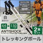 ショッピング登山 トレッキングポール  登山 2本セット I型 ステッキ ストック 軽量アルミ製 登山用杖 ホワイト