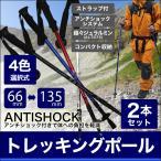 ショッピング登山 トレッキングポール 2本セット I型 色選択 ステッキ ストック 超軽量アルミ製 登山用杖