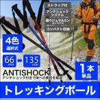 ショッピング登山 トレッキングポール 登山 I型 色選択 ステッキ ストック 超軽量アルミ製 登山用杖