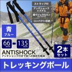 ショッピング登山 トレッキングポール 登山 2本セット I型 ステッキ ストック 超軽量アルミ製 登山用杖 青