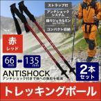 ショッピング登山 トレッキングポール 登山 2本セット I型 ステッキ ストック 超軽量アルミ製 登山用杖 レッド