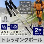 ショッピング登山 トレッキングポール 登山 2本セット I型 ステッキ ストック 超軽量アルミ製 登山用杖 ホワイト