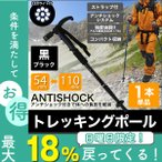 ショッピング登山 トレッキングポール 登山 1本 T型 LEDライト搭載 ステッキ ストック 登山用杖 黒/ブラック