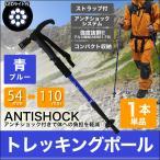 ショッピング登山 トレッキングポール 登山 1本 T型 LEDライト搭載 ステッキ ストック 登山用杖 青/ブルー