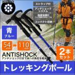 ショッピング登山 トレッキングポール 2本セット T型 LEDライト搭載 ステッキ ストック 登山用杖 青/ブルー