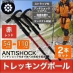 ショッピング登山 トレッキングポール 2本セット T型 LEDライト搭載 ステッキ ストック 登山用杖 赤