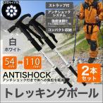 ショッピング登山 トレッキングポール 2本セット T型 LEDライト搭載 ステッキ ストック 登山用杖 ホワイトシルバー