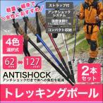 ショッピング登山 トレッキングポール 2本セット 色選択 I型 女性用 ステッキ ストック 登山用杖