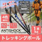ショッピング登山 トレッキングポール 色選択 I型 女性用 ステッキ ストック 登山用杖